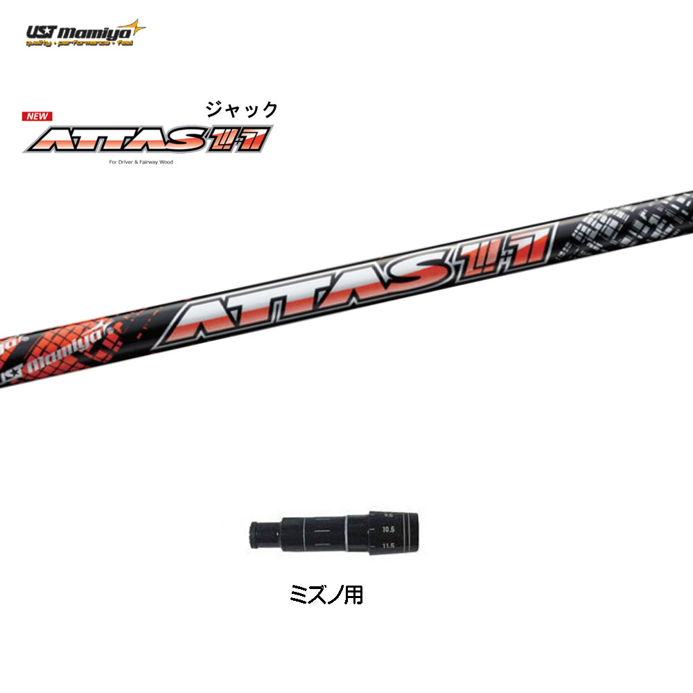 新品 スリーブ付きシャフト アッタスジャック ミズノ用 アッタス11 ATTAS11 ドライバー用 非純正スリーブ