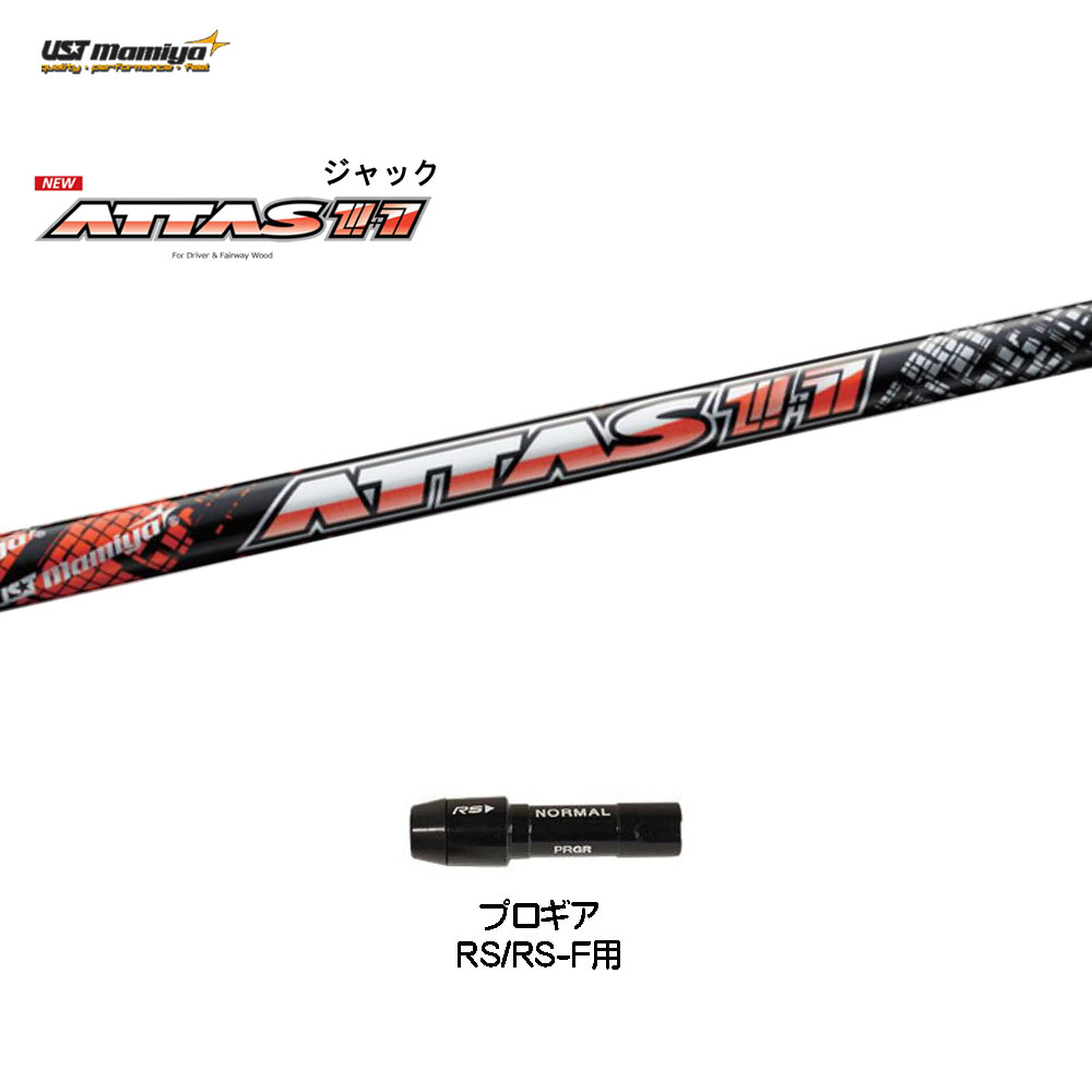 新品 スリーブ付きシャフト アッタスジャック プロギア RS/RS-F用 アッタス11 ATTAS11 ドライバー用 非純正スリーブ