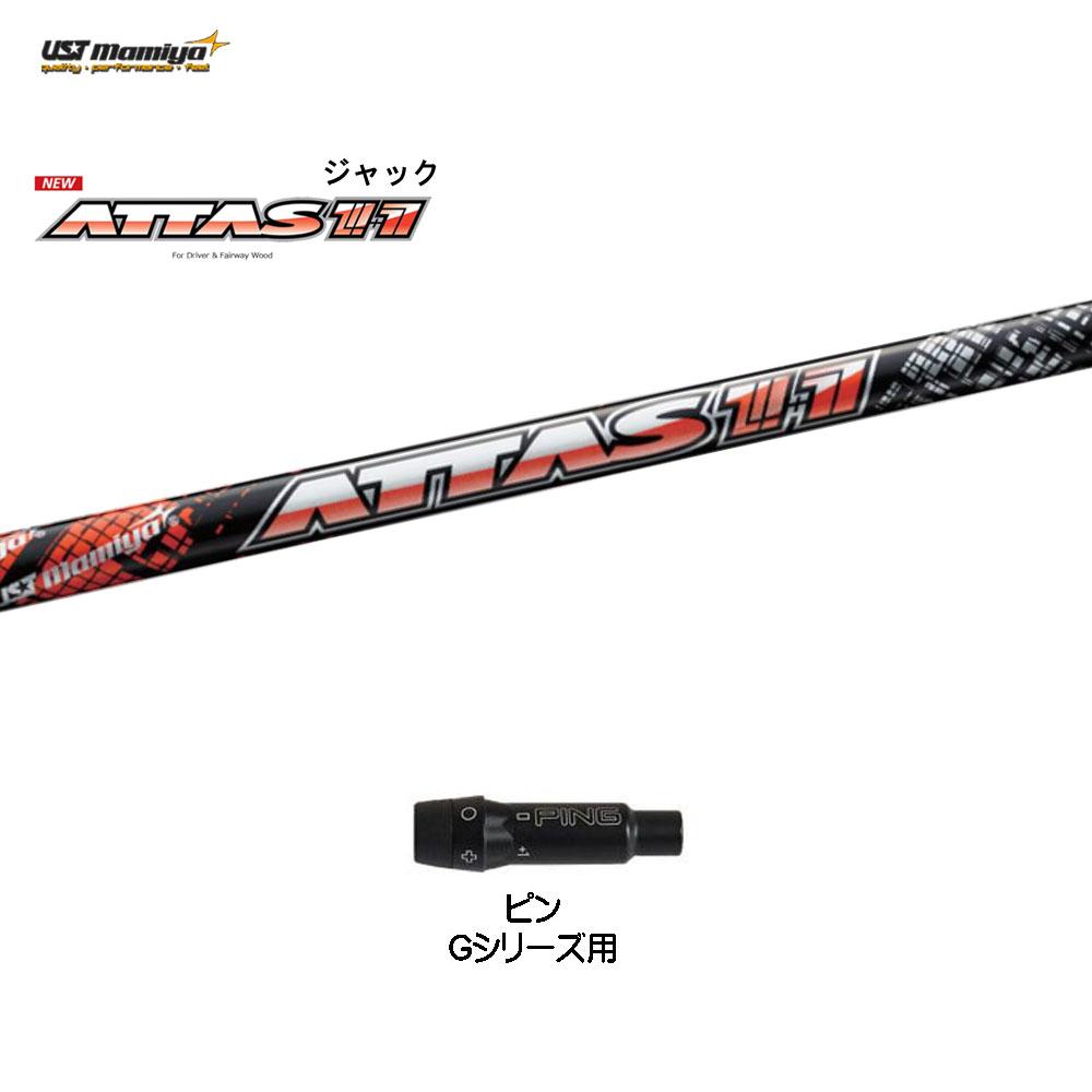新品 スリーブ付きシャフト アッタスジャック ピン Gシリーズ用 アッタス11 ATTAS11 ドライバー用 非純正スリーブ