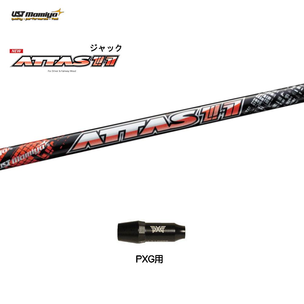 新品 スリーブ付きシャフト アッタスジャック PXG用 アッタス11 ATTAS11 ドライバー用 非純正スリーブ