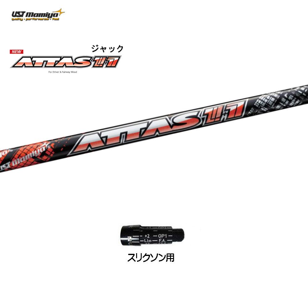 新品 スリーブ付きシャフト アッタスジャック スリクソン用 アッタス11 ATTAS11 ドライバー用 非純正スリーブ
