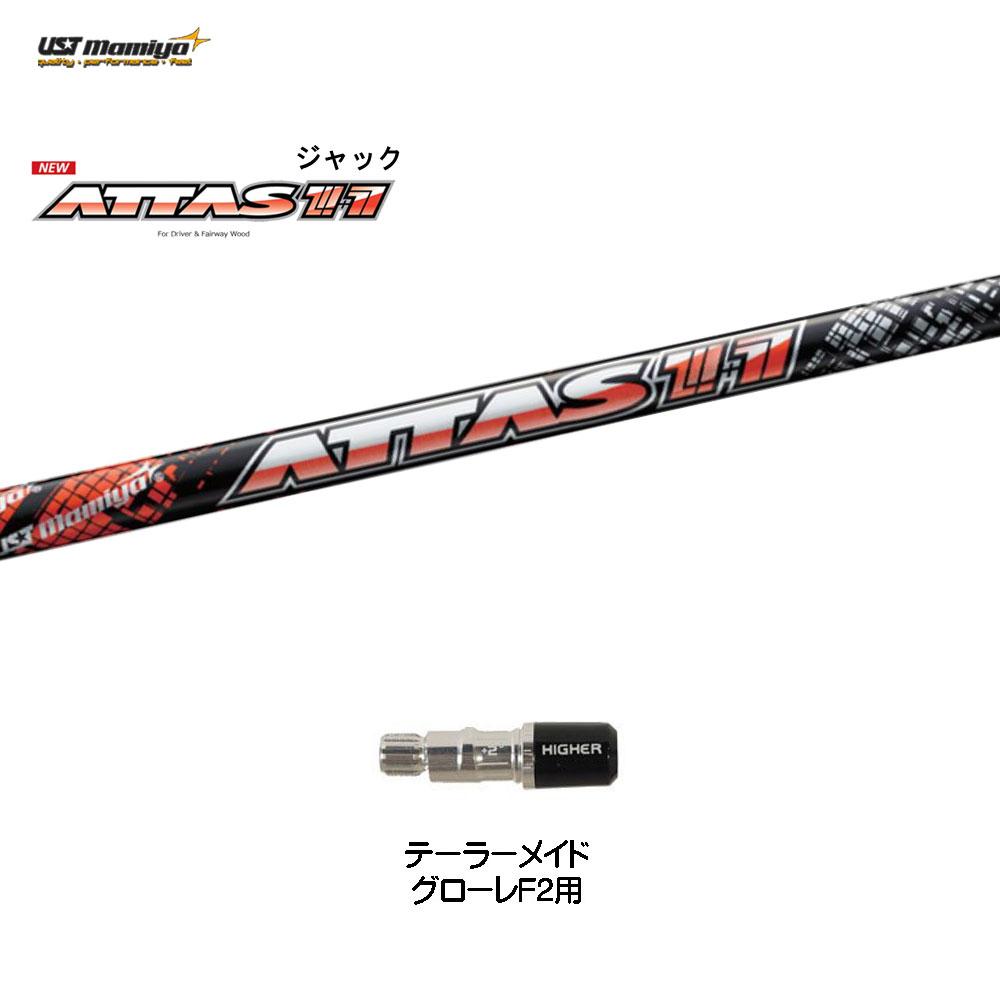 新品 スリーブ付きシャフト アッタスジャック テーラーメイド グローレF2用 アッタス11 ATTAS11 ドライバー用 非純正スリーブ