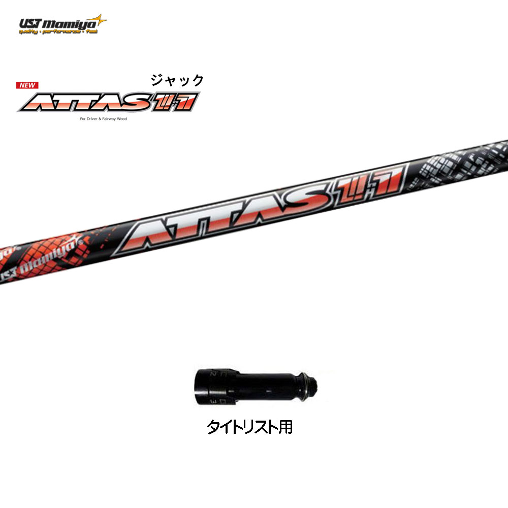 新品 スリーブ付きシャフト アッタスジャック タイトリスト用 アッタス11 ATTAS11 ドライバー用 非純正スリーブ