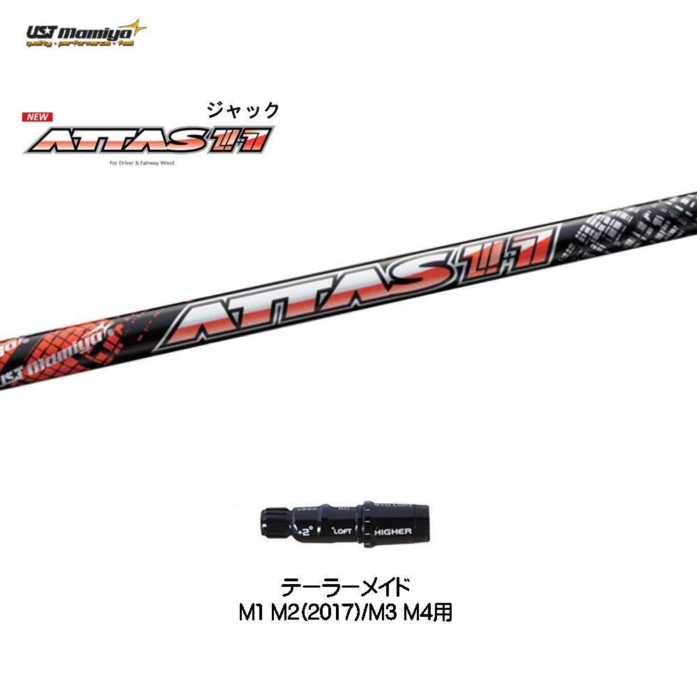 新品 スリーブ付きシャフト アッタスジャック テーラー M1/M2 2017モデル /M3/M4用 アッタス11 ATTAS11 ドライバー用 非純正スリーブ