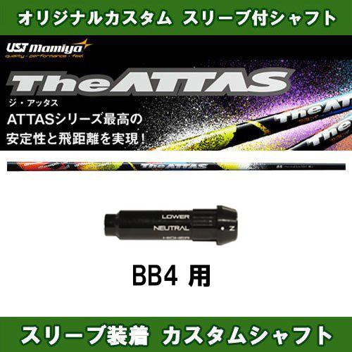 新品スリーブ付きシャフト The ATTAS BB4用 スリーブ装着シャフト ジ・アッタス 10 ドライバー用 カスタムシャフト THE ATTAS 非純正スリーブ