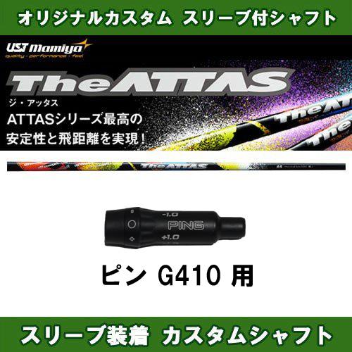 新品スリーブ付きシャフト The ATTAS ピン G410用 スリーブ装着シャフト ジ・アッタス 10 ドライバー用 カスタムシャフト THE ATTAS 非純正スリーブ