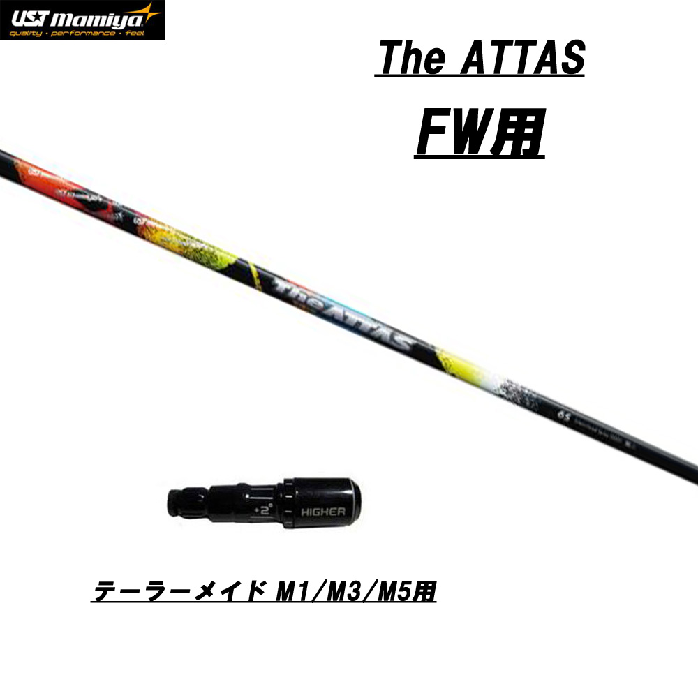 スリーブ付きシャフト The ATTAS テーラーメイド M1/M3/M5 フェアウェイウッド用 ジ・アッタス 10 FW用 カスタムシャフト THE ATTAS 非純正スリーブ