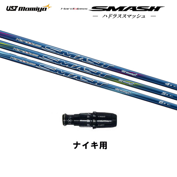 USTマミヤ ハドラススマッシュ ナイキ用 ナノグラステクノロジーシャフト ドライバー用 カスタムシャフト 非純正スリーブ