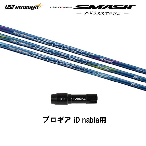 USTマミヤ ハドラススマッシュ プロギア iD nabla用 ナノグラステクノロジーシャフト ドライバー用 カスタムシャフト 非純正スリーブ