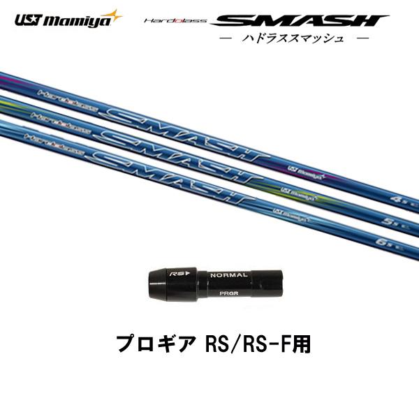 USTマミヤ ハドラススマッシュ プロギア RS/RS-F用 ナノグラステクノロジーシャフト ドライバー用 カスタムシャフト 非純正スリーブ