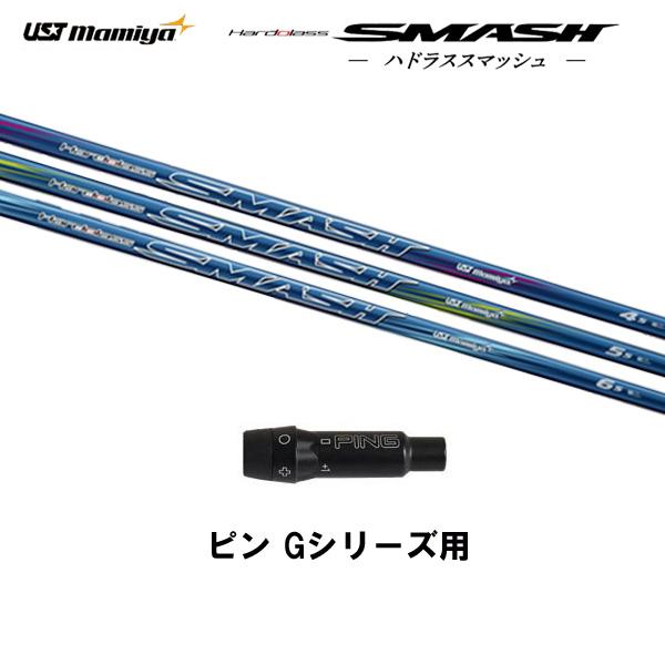 USTマミヤ ハドラススマッシュ ピン Gシリーズ用 ナノグラステクノロジーシャフト ドライバー用 カスタムシャフト 非純正スリーブ