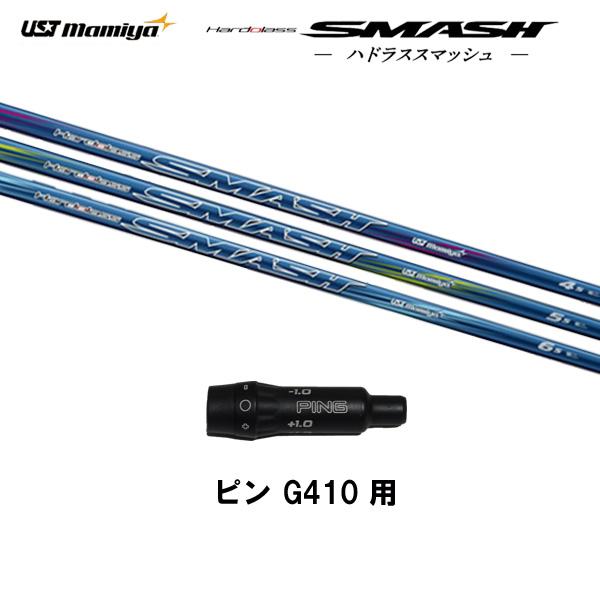 USTマミヤ ハドラススマッシュ ピン G410用 ナノグラステクノロジーシャフト ドライバー用 カスタムシャフト 非純正スリーブ