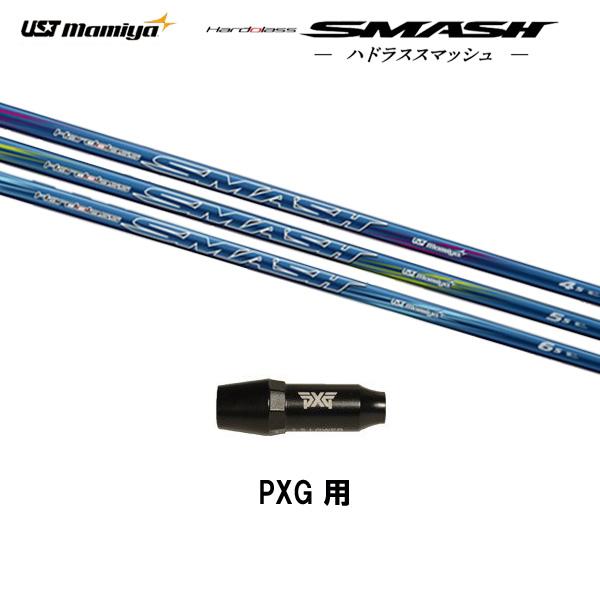USTマミヤ ハドラススマッシュ PXG用 ナノグラステクノロジーシャフト ドライバー用 カスタムシャフト 非純正スリーブ