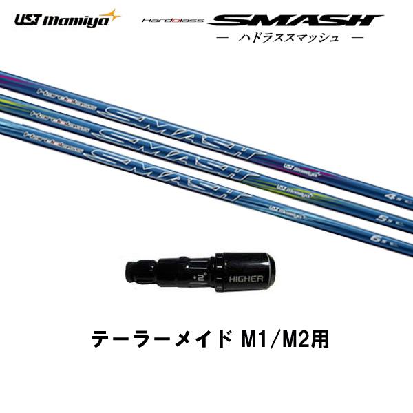USTマミヤ ハドラススマッシュ テーラーメイド M1/M2用 ナノグラステクノロジーシャフト ドライバー用 カスタムシャフト 非純正スリーブ