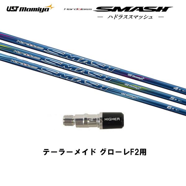 USTマミヤ ハドラススマッシュ テーラーメイド グローレF2用 ナノグラステクノロジーシャフト ドライバー用 カスタムシャフト 非純正スリーブ