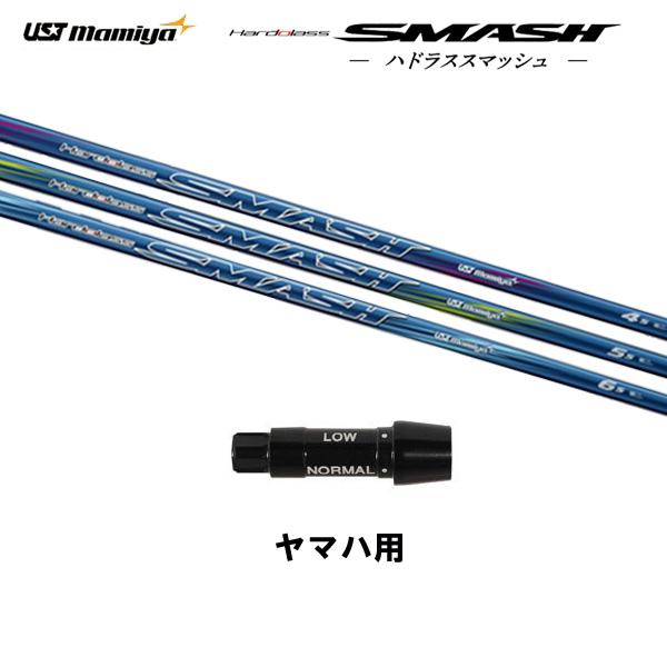 USTマミヤ ハドラススマッシュ ヤマハ用 ナノグラステクノロジーシャフト ドライバー用 カスタムシャフト 非純正スリーブ