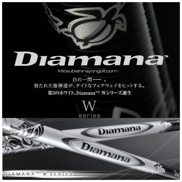 三菱レイヨン DIAMANA/ ディアマナ Wシリーズ Diamana W SERIES W50/60/70/80 新品 日本正規品