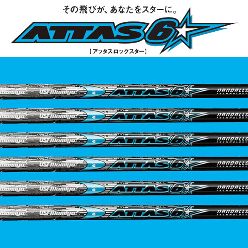 USTマミヤ アッタス 6☆ ロックスター ATTAS 6☆ UST Mamiya 日本仕様 日本正規品 新品