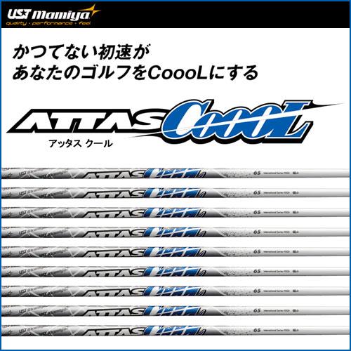 USTマミヤ アッタス クール ATTAS CoooL 9 UST Mamiya COOOL シャフト 新品