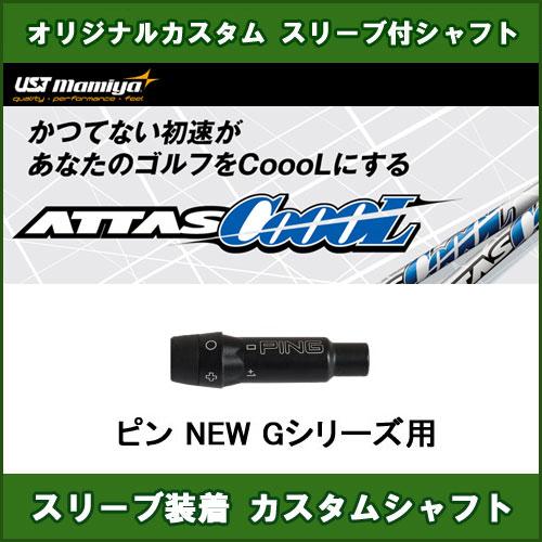 新品スリーブ付きシャフト ATTAS CoooL ピン NEW Gシリーズ用 スリーブ装着シャフト アッタスクール COOOL 9 ドライバー用 カスタムシャフト 非純正スリーブ