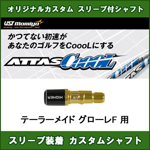 新品スリーブ付きシャフト ATTAS CoooL テーラーメイド グローレF用 スリーブ装着シャフト アッタスクール COOOL 9 ドライバー用 カスタムシャフト 非純正スリーブ