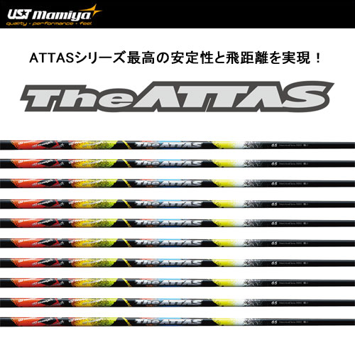 USTマミヤ ジ・アッタス The ATTAS UST Mamiya THE ATTAS 10 シャフト 新品
