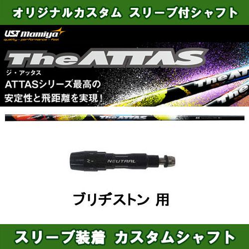 新品スリーブ付きシャフト The ATTAS ブリヂストン用 スリーブ装着シャフト ジ・アッタス 10 ドライバー用 カスタムシャフト THE ATTAS 非純正スリーブ