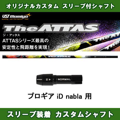 新品スリーブ付きシャフト The ATTAS プロギア iD nabla用 スリーブ装着シャフト ジ・アッタス 10 ドライバー用 カスタムシャフト THE ATTAS 非純正スリーブ