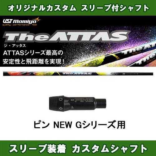 新品スリーブ付きシャフト The ATTAS ピン Gシリーズ用 スリーブ装着シャフト ジ・アッタス 10 ドライバー用 カスタムシャフト THE ATTAS 非純正スリーブ
