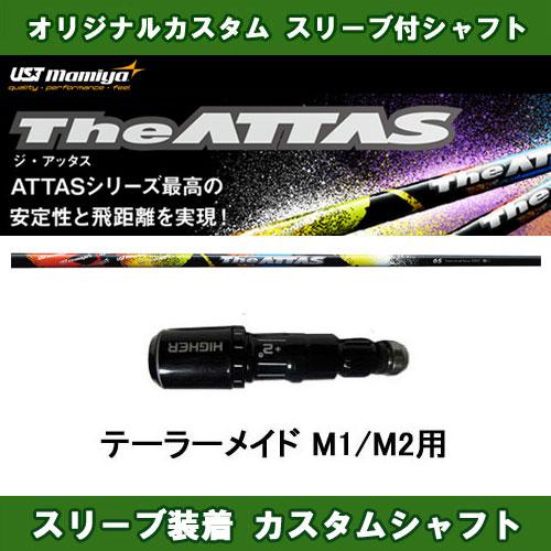 新品スリーブ付きシャフト The ATTAS テーラーメイド M1/M2用 スリーブ装着シャフト ジ・アッタス 10 ドライバー用 カスタムシャフト THE ATTAS 非純正スリーブ