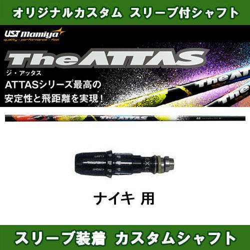 新品スリーブ付きシャフト The ATTAS ナイキ用 スリーブ装着シャフト ジ・アッタス 10 ドライバー用 カスタムシャフト THE ATTAS 非純正スリーブ