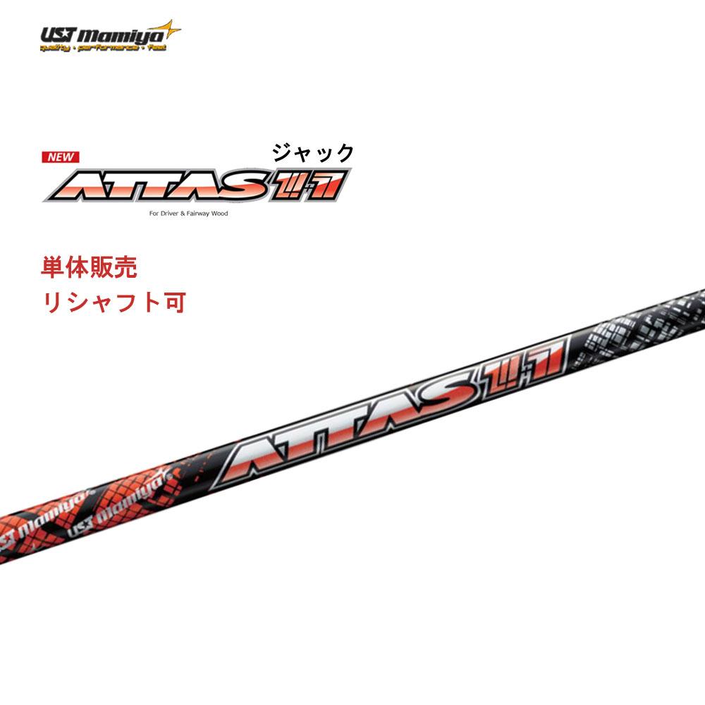 シャフト単品 USTマミヤ アッタスジャック ATTAS 11 UST Mamiya 日本正規品 新品