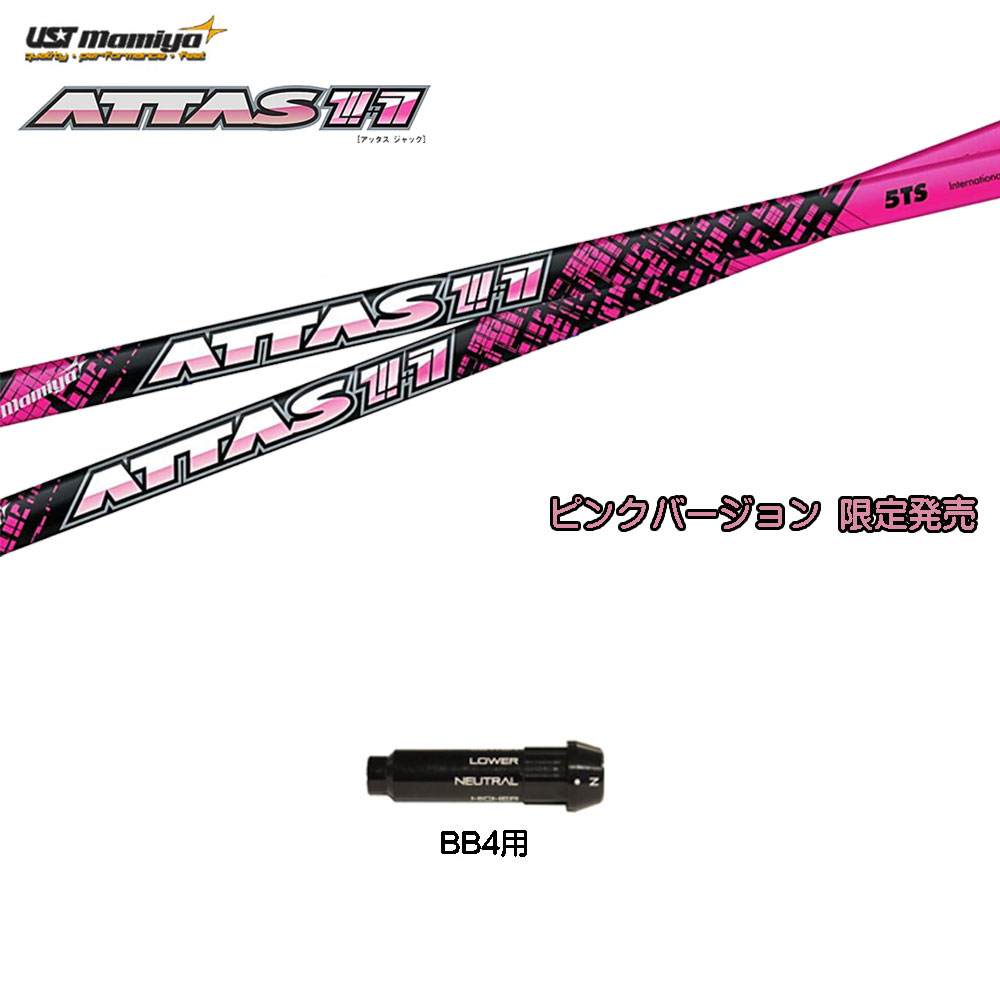 スリーブ付シャフト ピンクバージョン USTマミヤ アッタス11 BB4用 ドライバー用 カスタムシャフト 非純正スリーブ UST Mamiya 日本正規品 新品