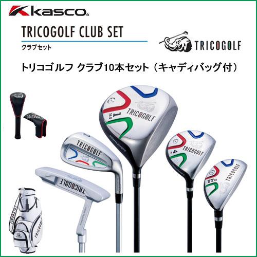 キャスコ(kasco) トリコゴルフ ゴルフクラブセット 11点セット (クラブ10本+キャディバッグ付き)