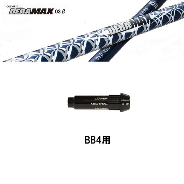 デラマックス 03ベータ BB4用 新品 スリーブ付シャフト ドライバー用 カスタムシャフト 非純正スリーブ DERAMAX 03β