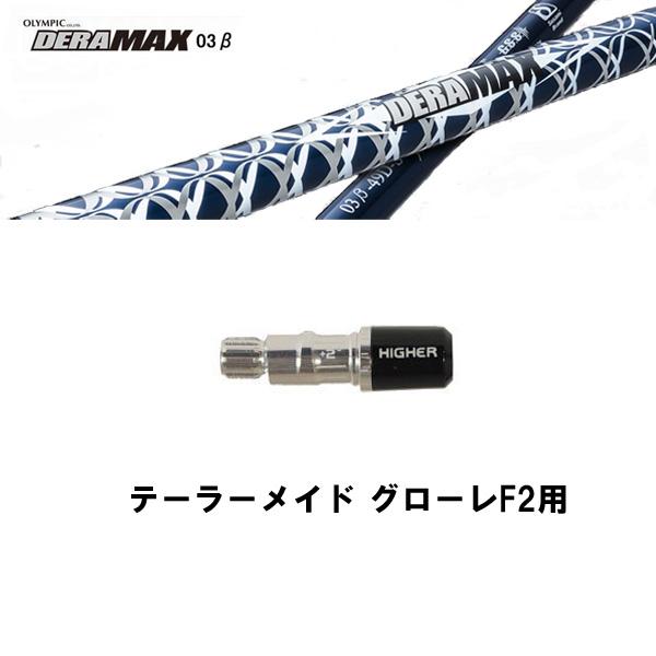 デラマックス 03ベータ テーラーメイド グローレF2用 新品 スリーブ付シャフト ドライバー用 カスタムシャフト 非純正スリーブ DERAMAX 03β