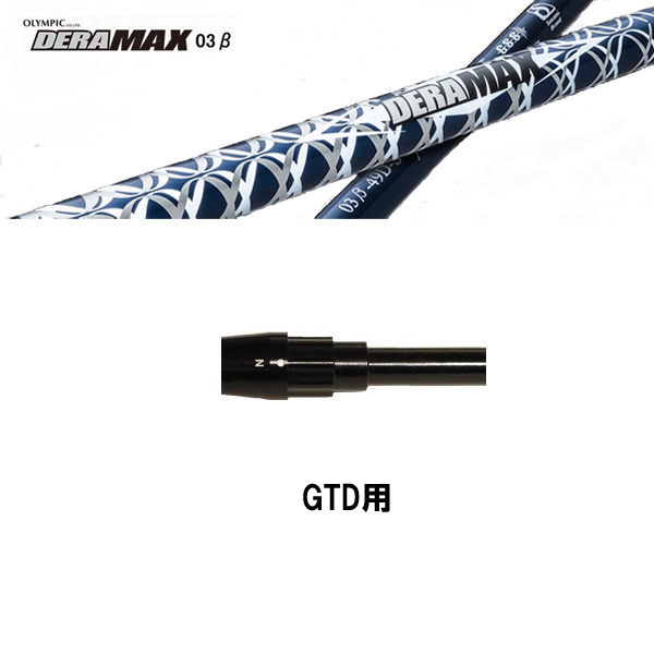 デラマックス 03ベータ GTD用 新品 スリーブ付シャフト ドライバー用 カスタムシャフト 非純正スリーブ DERAMAX 03β