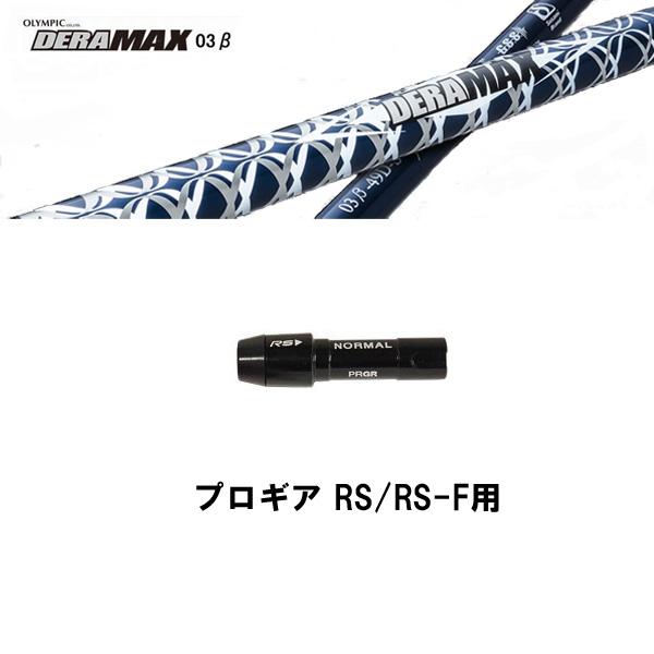 デラマックス 03ベータ プロギア RS/RS-F用 新品 スリーブ付シャフト ドライバー用 カスタムシャフト 非純正スリーブ DERAMAX 03β
