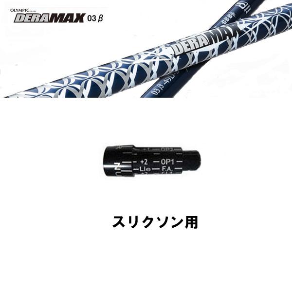 デラマックス 03ベータ スリクソン用 新品 スリーブ付シャフト ドライバー用 カスタムシャフト 非純正スリーブ DERAMAX 03β