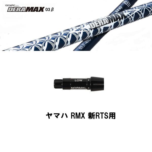 デラマックス 03ベータ ヤマハ RMX 新RTS用 新品 スリーブ付シャフト ドライバー用 カスタムシャフト 非純正スリーブ DERAMAX 03β