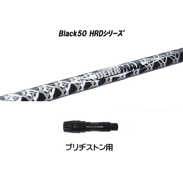 デラマックス Black50 HRDシリーズ ブリヂストン用 新品 DERAMAX ブラック50 HRD スリーブ付シャフト ドライバー用 カスタムシャフト 非純正スリーブ