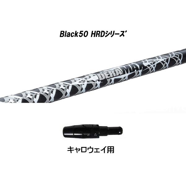 デラマックス Black50 HRDシリーズ キャロウェイ用 新品 DERAMAX ブラック50 HRD スリーブ付シャフト ドライバー用 カスタムシャフト 非純正スリーブ