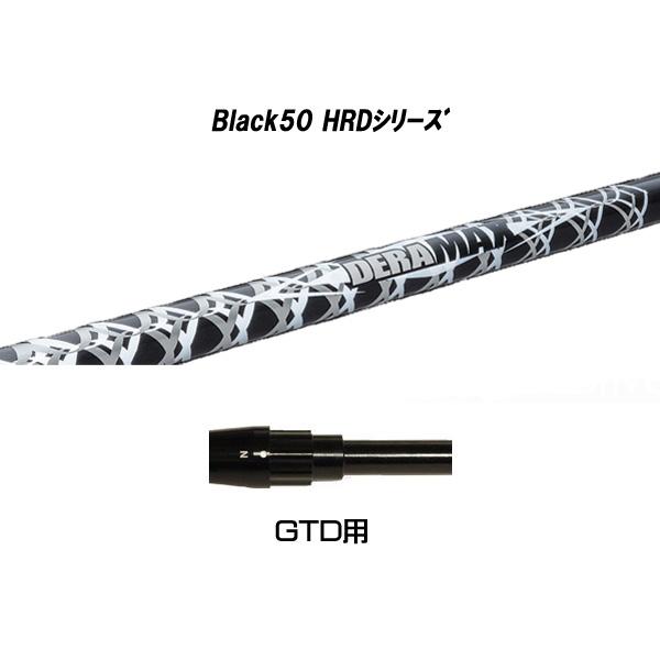 デラマックス Black50 HRDシリーズ GTD用 新品 DERAMAX ブラック50 HRD スリーブ付シャフト ドライバー用 カスタムシャフト 非純正スリーブ