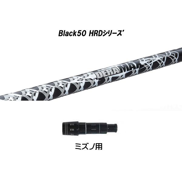 デラマックス Black50 HRDシリーズ ミズノ用 新品 DERAMAX ブラック50 HRD スリーブ付シャフト ドライバー用 カスタムシャフト 非純正スリーブ