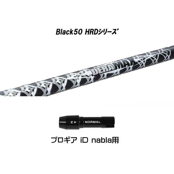 デラマックス Black50 HRDシリーズ プロギア iD nabla用 新品 DERAMAX ブラック50 HRD スリーブ付シャフト ドライバー用 カスタムシャフト 非純正スリーブ