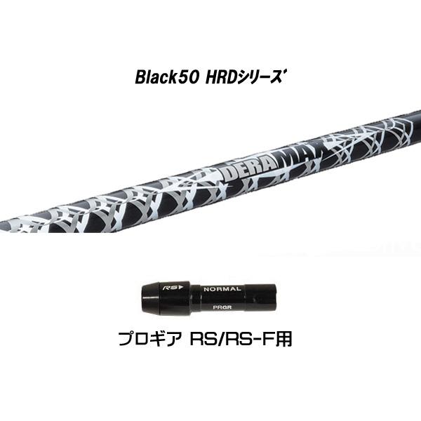 デラマックス Black50 HRDシリーズ プロギア RS/RS-F用 新品 DERAMAX ブラック50 HRD スリーブ付シャフト ドライバー用 カスタムシャフト 非純正スリーブ