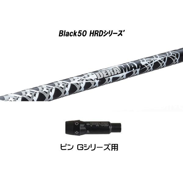 デラマックス Black50 HRDシリーズ ピン Gシリーズ用 新品 DERAMAX ブラック50 HRD スリーブ付シャフト ドライバー用 カスタムシャフト 非純正スリーブ