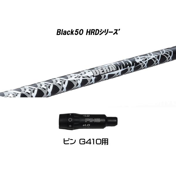 デラマックス Black50 HRDシリーズ ピン G410用 新品 DERAMAX ブラック50 HRD スリーブ付シャフト ドライバー用 カスタムシャフト 非純正スリーブ