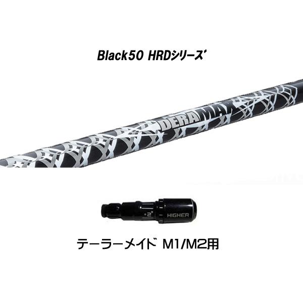 デラマックス 黒50 HRDシリーズ テーラーメイド M1/M2用 新品 DERAMAX ブラック50 HRD スリーブ付シャフト ドライバー用 カスタムシャフト 非純正スリーブ