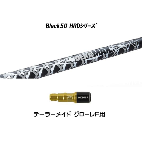 デラマックス Black50 HRDシリーズ テーラーメイド グローレF用 新品 DERAMAX ブラック50 HRD スリーブ付シャフト ドライバー用 非純正スリーブ